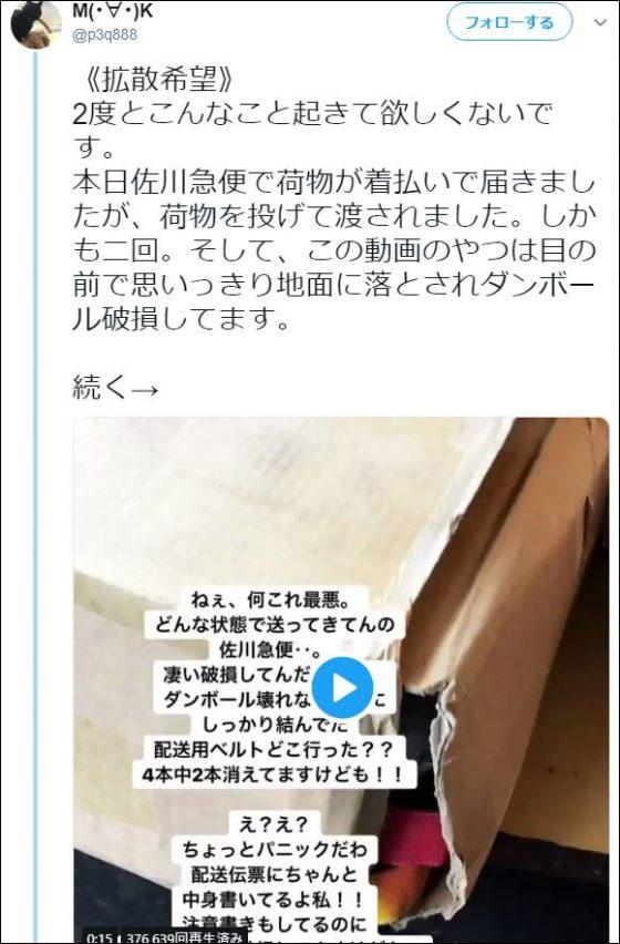 苦情 佐川 電話 急便