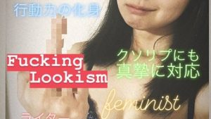 石川優実が売名生活!自称グラビアアイドルがKuToo運動でクレクレ乞食