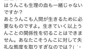 石川優実の#KoToo運動は金の為の売名乞食ビジネスだった為、化けの皮がはがれ性差別に興味がないのがバレる