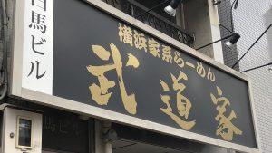ラーメン武道家 早稲田本店で店員から「ムカつくから返金するね」と追い出される