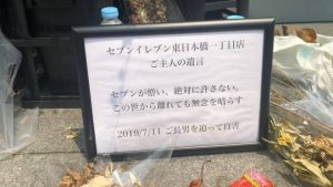 セブンイレブンに対する恨み、息子を過労死で亡くし自らも7月11日に亡くなった斎藤さん