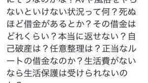 石川優実という乞食の自称グラビア女優が職業と性別を差別するいつもの売名行為