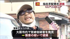 テレビでは見れない宮崎文夫容疑者逮捕される瞬間!同乗者女性と笹原えりな氏は無関係?!