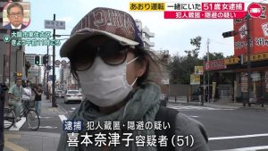 喜本奈津子容疑者(51)を逮捕!指名手配中の宮崎文夫の同乗者は笹原えりな氏ではなかった